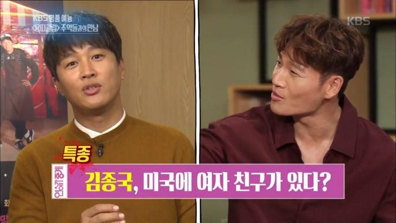 Cha Tae Hyun Jokingly Accuses Kim Jong Kook Of Keeping A Secret Girlfriend In The US