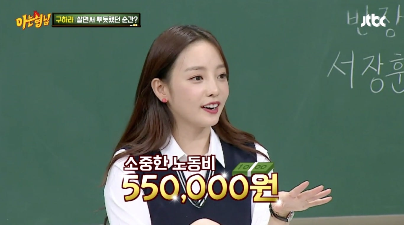 "Goo Hara Reveals What One Of The Proudest Moments In Her Life Was On ""Ask Us Anything"""