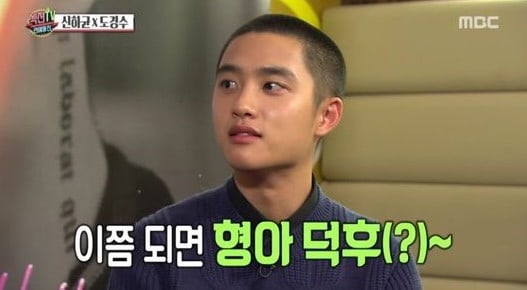 EXO's D.O. Reveals Wishes For Next Acting Project