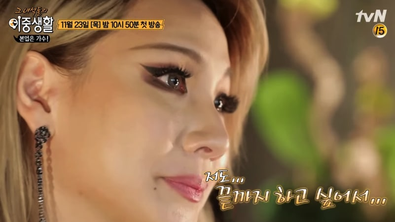 "Watch: CL Tearfully Talks About 2NE1 In New Preview For ""Livin' The Double Life"""