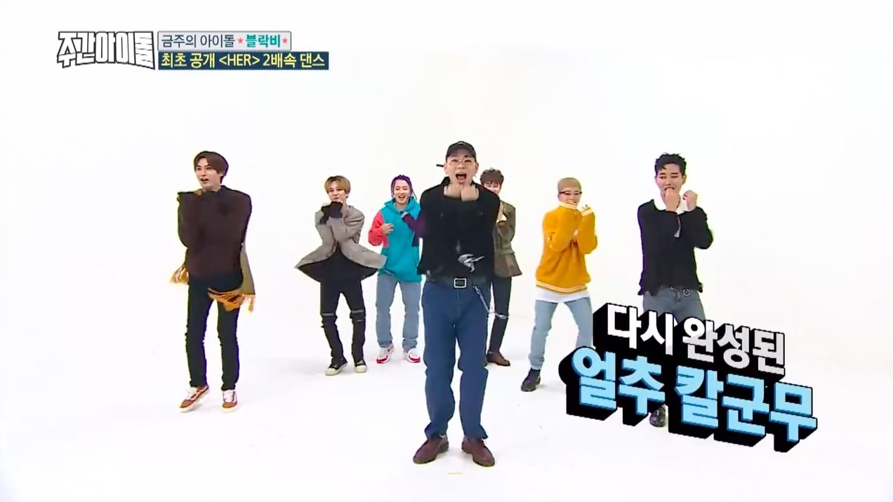 """Watch: Block B Takes On Double Speed Challenge For Hit Song """"HER"""" On """"Weekly Idol"""""""