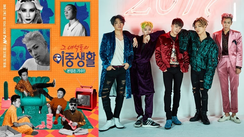 """Livin' The Double Life"" PD Praises BIGBANG's Friendship + Members To Appear In Next Episode"
