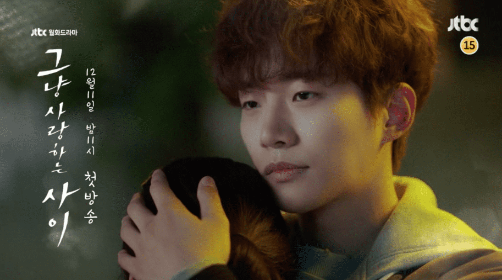 "Watch: 2PM's Junho And Won Jin Ah Overcome Their Hardships With Love In ""Just Between Lovers"" Teasers"