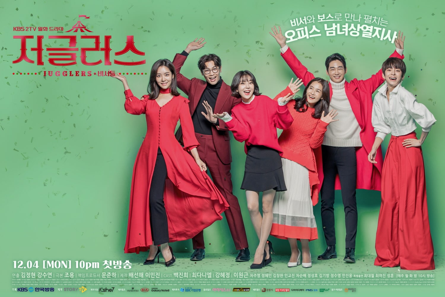 """Jugglers"" Jumps Ahead Of Its Competition With New Increase In Viewership Ratings"