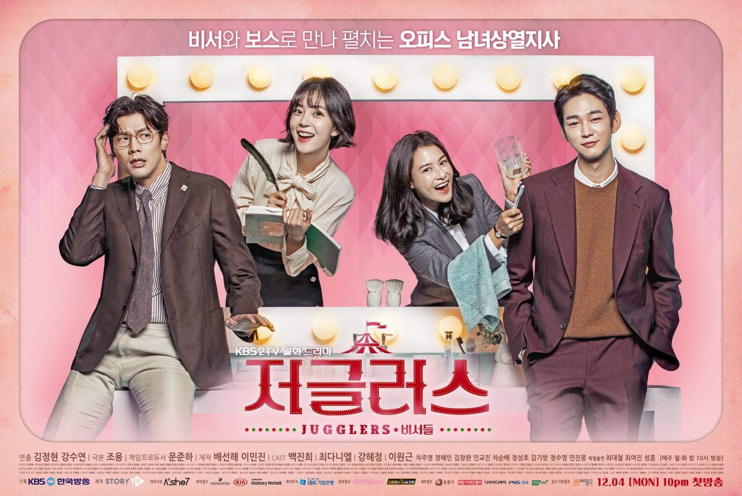 "Upcoming KBS Drama ""Jugglers"" Releases Cheerful Group Posters Ahead Of December Premiere"