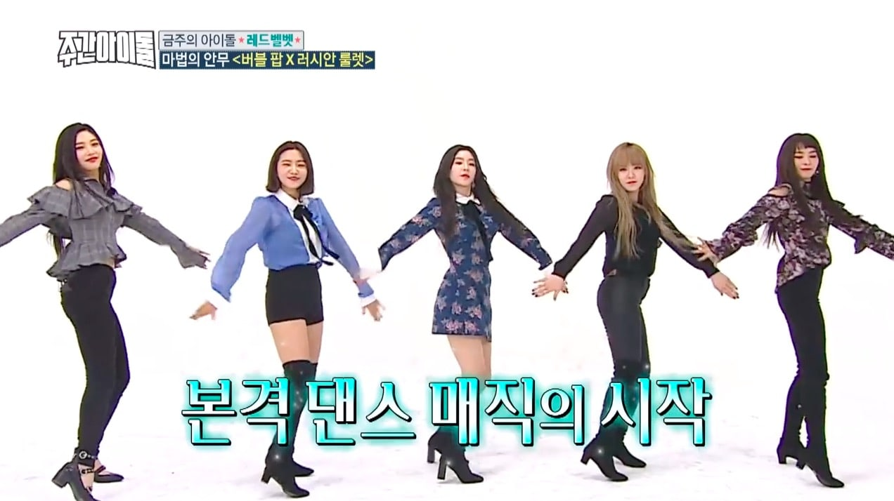"""Watch: Red Velvet Proves """"Russian Roulette"""" Choreography Is A Perfect Match For HyunA's """"Bubble Pop"""""""