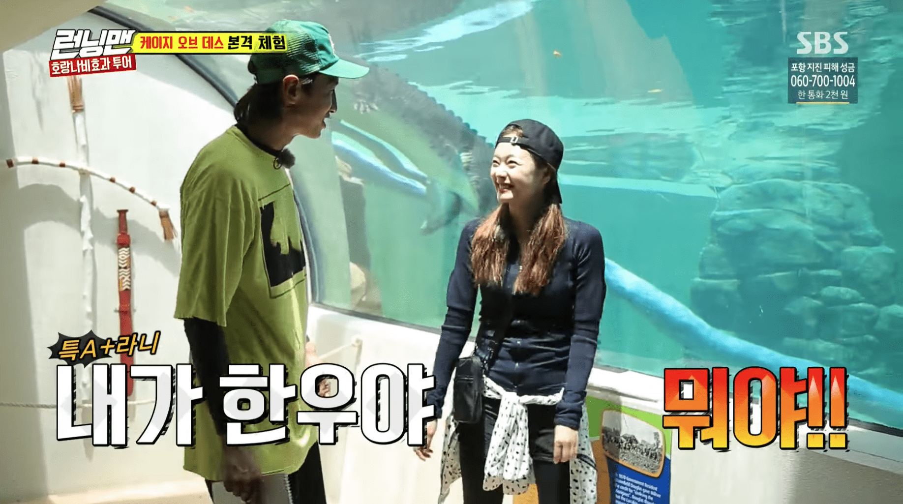 """Jun So Min Is On The Crocodiles' Side (?) During """"Running Man"""" Punishment Mission"""
