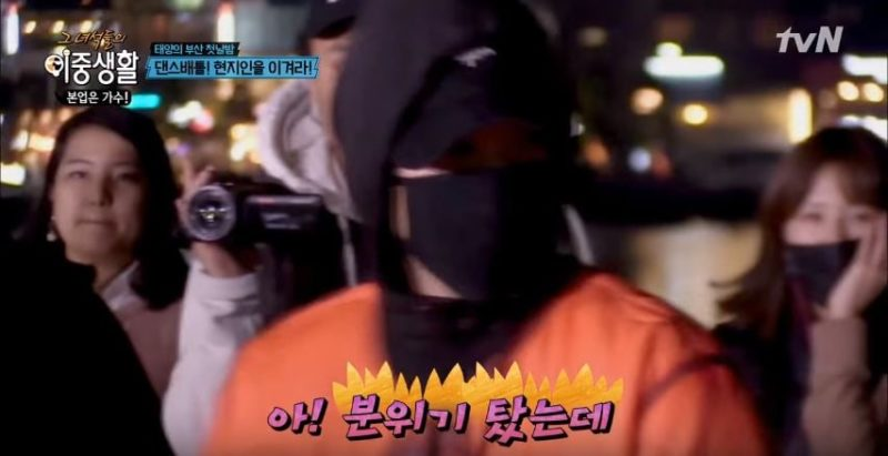 Watch: BIGBANG's Taeyang Participates In A Street Dance Battle While Hiding His Identity