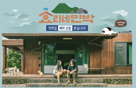 """Hyori's Homestay"" Receives Extremely High Volume Of Guest Applications For 2nd Season"