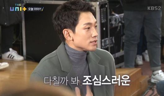 "Rain Shares Warm Words Of Encouragement With ""The Unit"" Contestants Ahead Of First Eliminations"