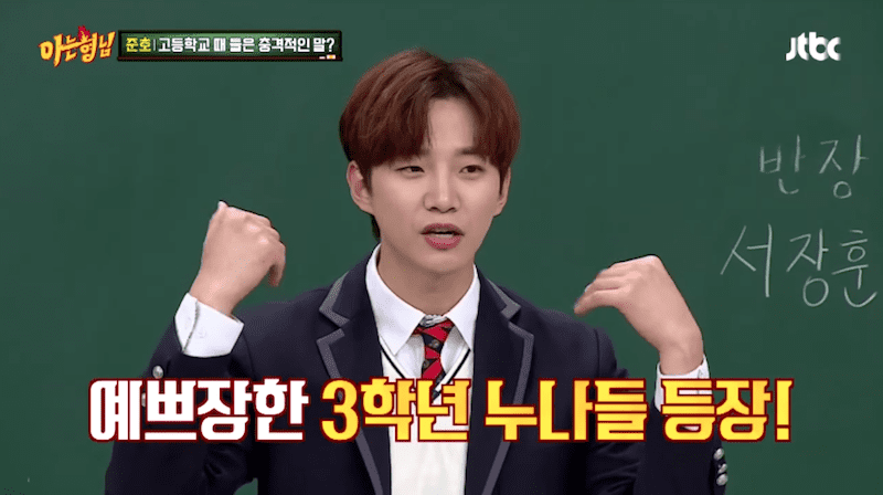 2PM's Junho Reveals Why He Felt Humiliated On His First Day Of High School