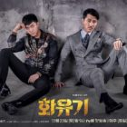 """""""Hwayugi"""" Releases First Official Posters Of Main Characters Ahead Of Premiere"""