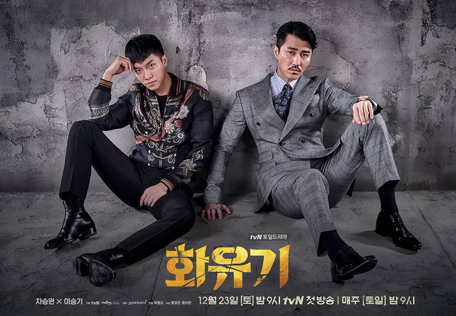 """Hwayugi"" Releases First Official Posters Of Main Characters Ahead Of Premiere"