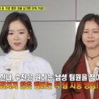 "Actresses Kang Han Na And Kyung Soo Jin Steal The Show In Latest Episode Of ""Running Man"""