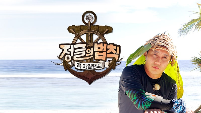 """Law Of The Jungle"" May Be First Korean Variety Show To Travel To South Pole"