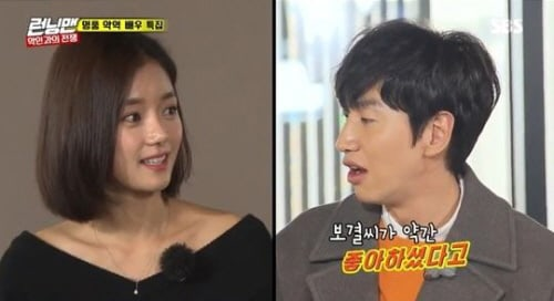 """Go Bo Gyeol Responds To Question About Her Liking Lee Kwang Soo On """"Running Man"""""""