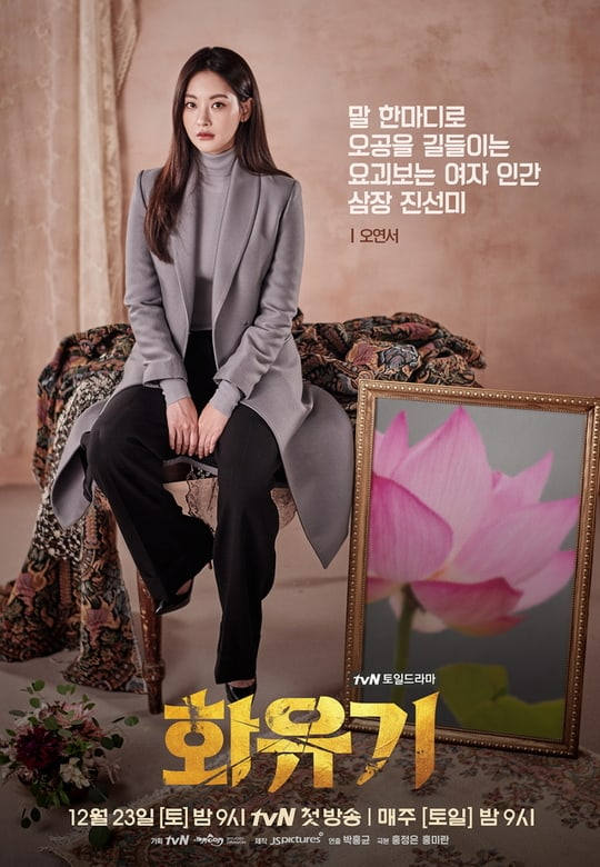 Hwayugi: Uma Odisséia Coreana (화유기) [Dorama]