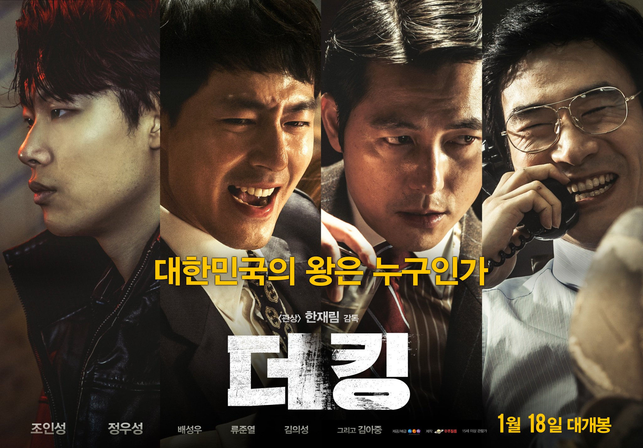 the outlaws korean movie cast