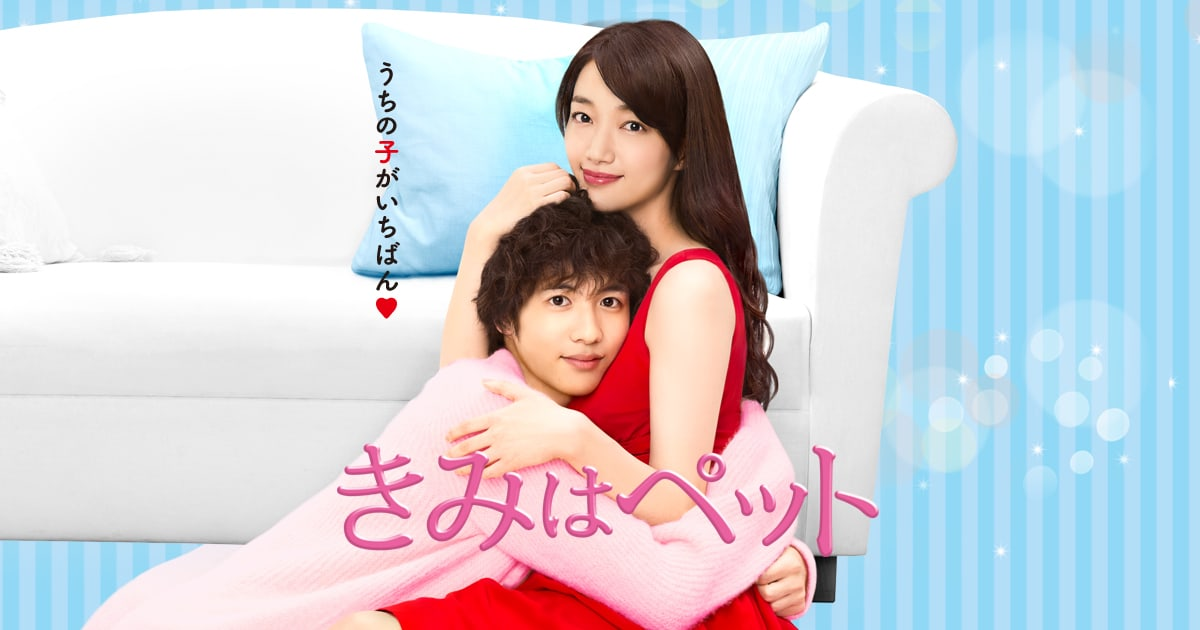 "3 Reasons Why You Should Watch The J-Drama ""You're My Pet – Kimi Wa Petto"""