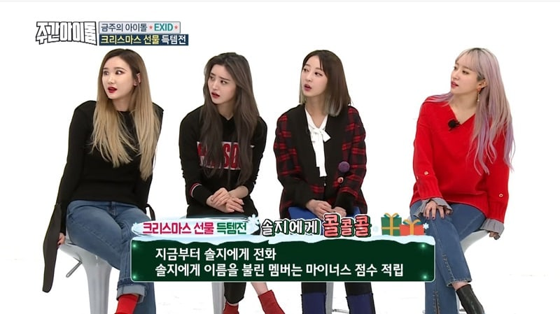 """Watch: EXID Members Call Solji In A Funny Mission For """"Weekly Idol"""""""