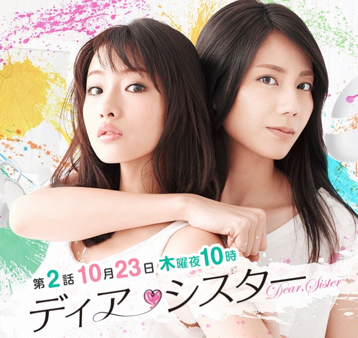 "Dear Sister"": Reasons Why This Love Comedy J-Drama Will Melt"