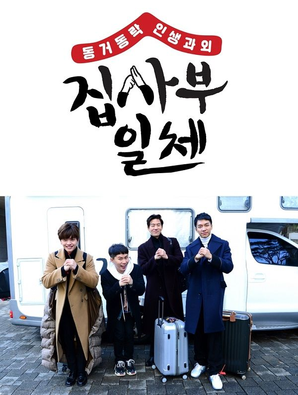 1 night 2 days lee seung gi first episode / Shom uncle episode 1