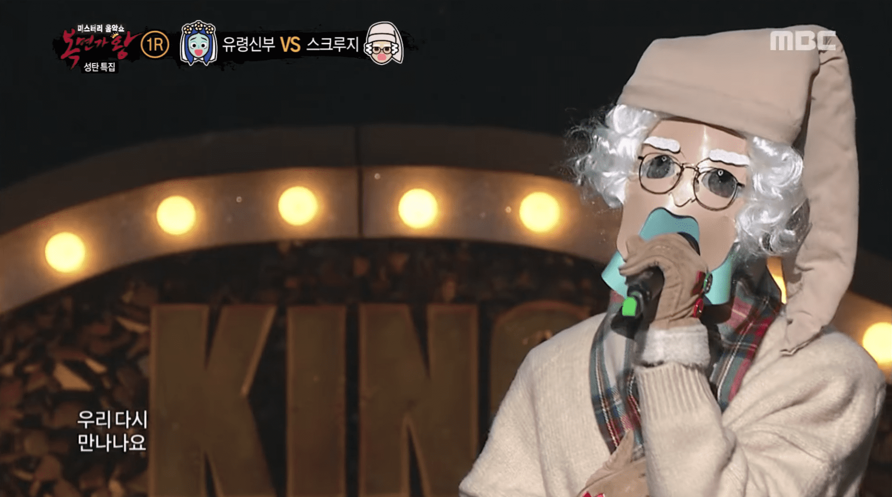 "Multitalented Boy Group Veteran Wins Praise On ""King Of Masked Singer"""