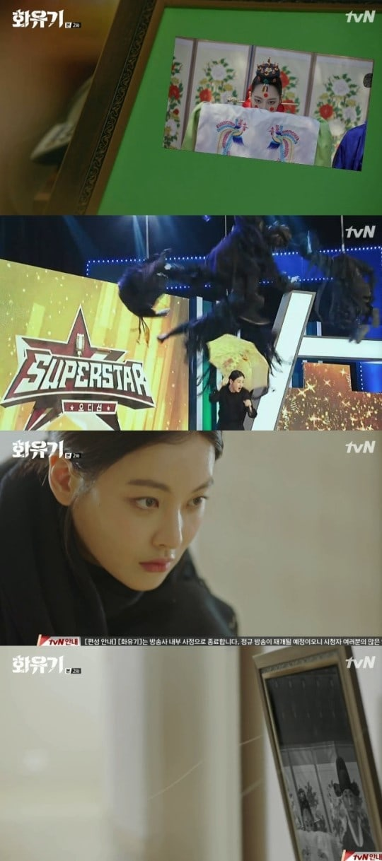 Image Result For Https Www Soompi Com Tvn Apologizes Broadcast Post Production Issues Nd Episode Hwayugi
