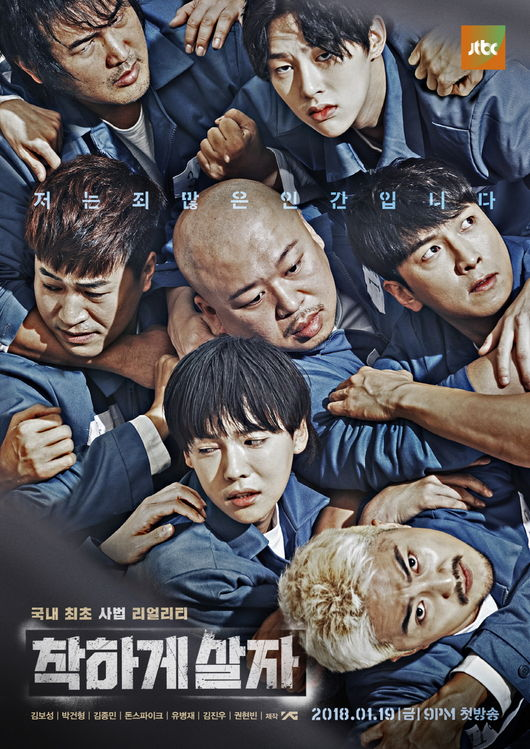 YG And JTBC To Broadcast Prison Reality Show