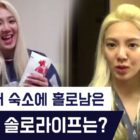 Watch: Girls' Generation's Hyoyeon Reveals She Lives In The Group's Dorm All By Herself
