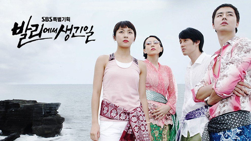 """Ha Ji Won And Jo In Sung's Drama """"What Happened In Bali"""" To Be Remade After 14 Years"""