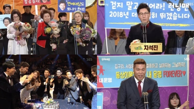 Winners Of The 2017 SBS Entertainment Awards