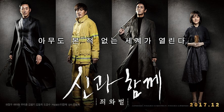 """""""Along With The Gods"""" Reaches New Milestone And Becomes Korea's 2nd Biggest Box Office Hit Of 2017"""
