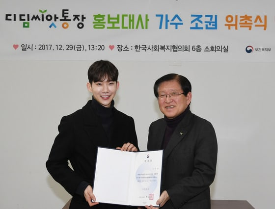 Jo Kwon Named Honorary Ambassador Of Organization Helping Children Of Low-Income Households