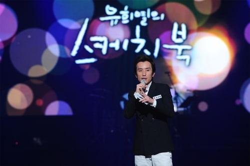 """""""Yoo Hee Yeol's Sketchbook"""" To Return After 4-Month Hiatus"""