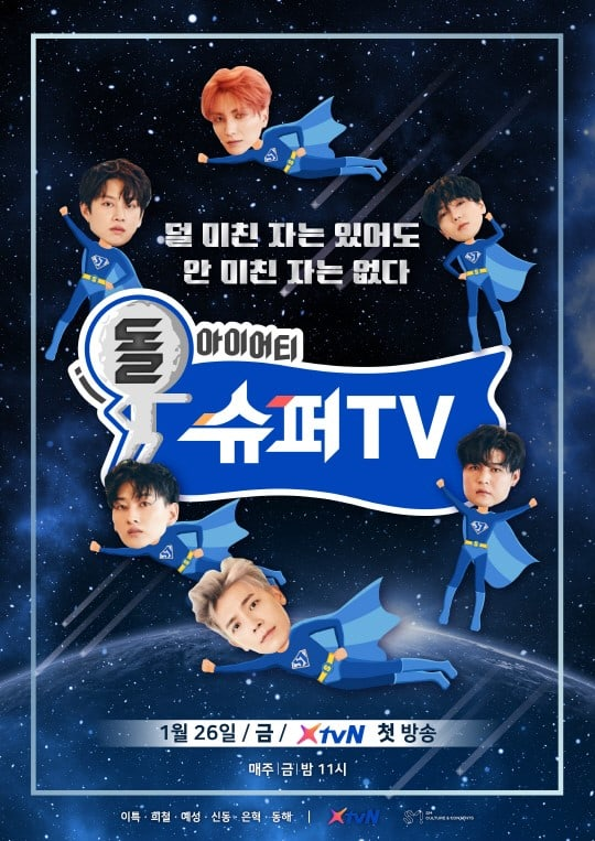 Super Junior's Super TV (2018)