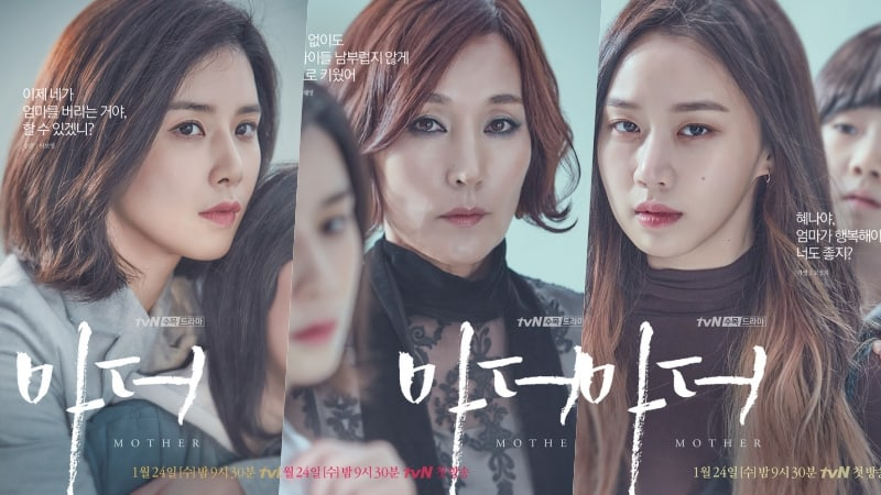 "Watch: ""Mother"" Previews Different Types Of Motherly Love Through Posters And Teaser"