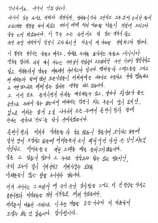 Shinee posts handwritten letters announcing decision on japanese thank you the following is keys letter expocarfo Images