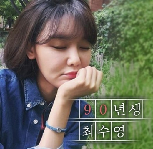 Girls' Generation's Sooyoung To Star In First Solo Reality Show