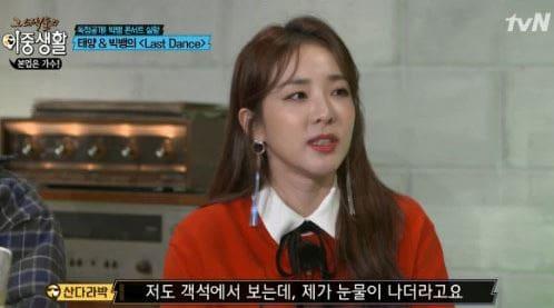 Sandara Park Says She Cried At BIGBANG's Recent Concert