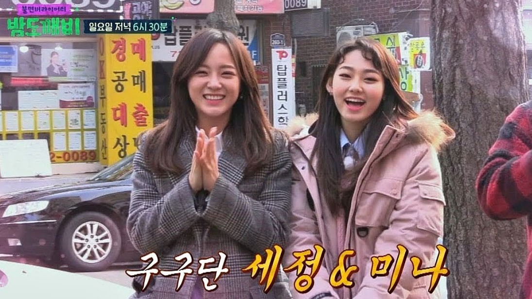 """Watch: gugudan's Kim Sejeong And Mina Eat And Sing Their Hearts Out In """"Night Goblin"""" Preview"""
