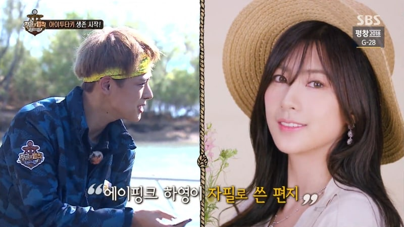 """VICTON's Byungchan Brings Special Gift From Apink's Hayoung For """"Law Of The Jungle"""" Cast"""