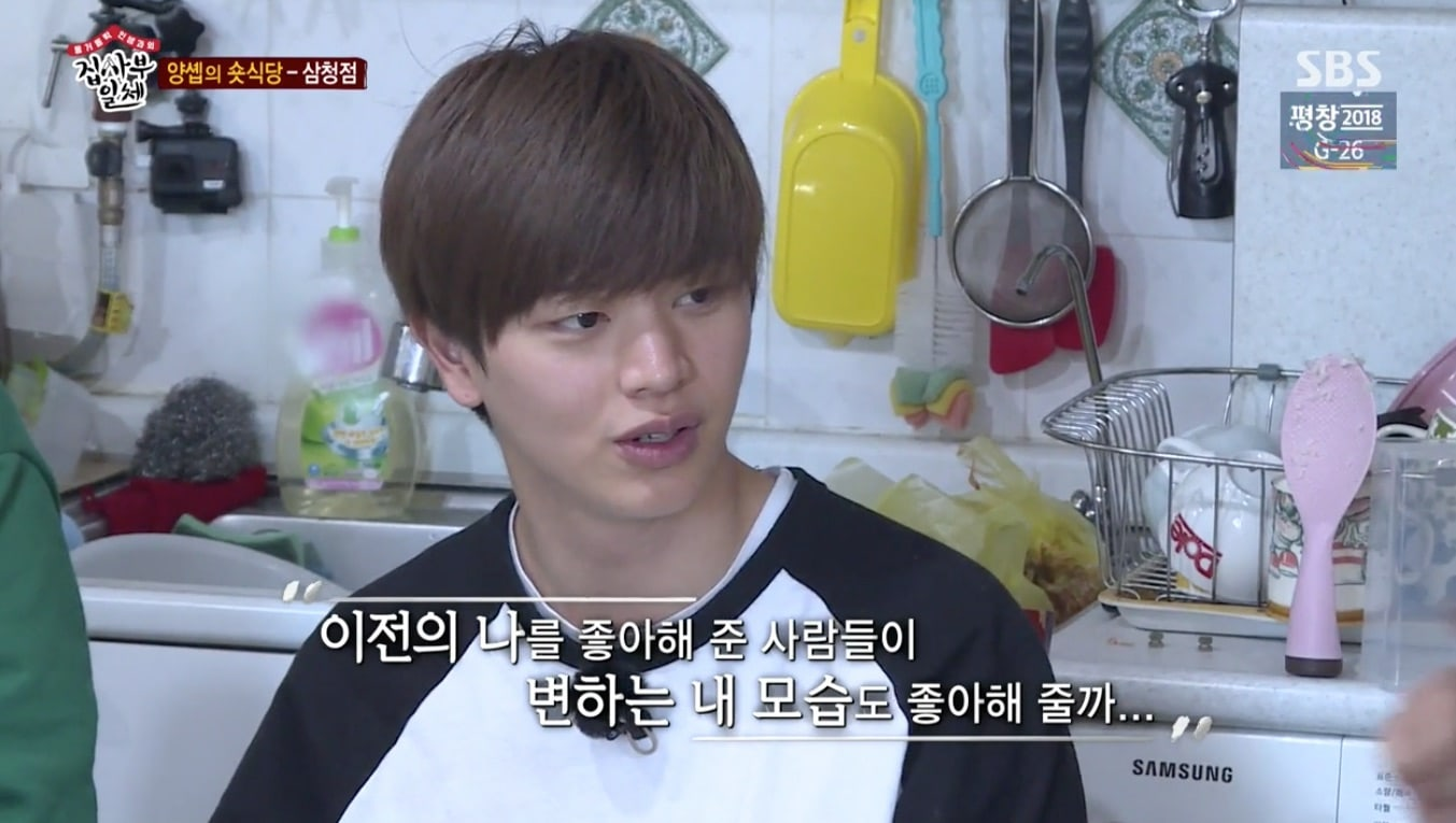 """BTOB's Yook Sungjae Opens Up About His Biggest Fears As A Singer In """"Master Of The House"""""""