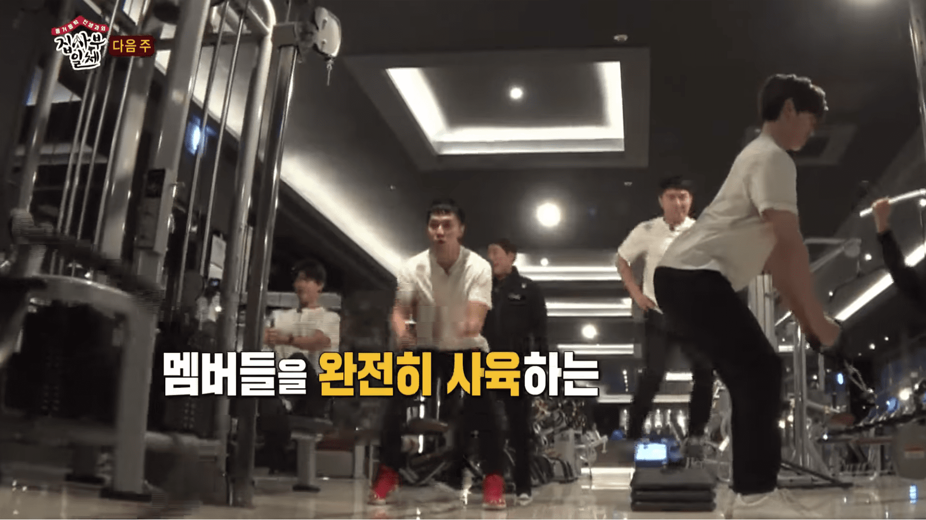 """Watch: """"Master In The House"""" Cast Joins Boot Camp With Their New """"Master"""" In Preview"""