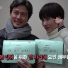 "Kam Woo Sung, Kim Sun Ah, Oh Ji Ho, And More Gather For ""Should We Kiss First"" Script Reading"