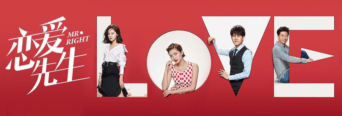 """First Impressions: Development And Clash Of Characters Make """"Mr. Right"""" An Exciting Watch"""