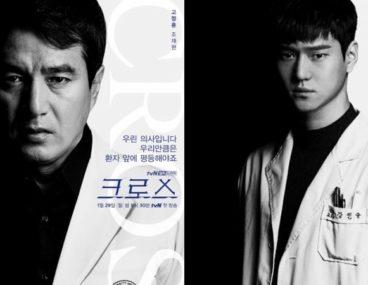 Jo Jae Hyun Go Kyung Pyo1