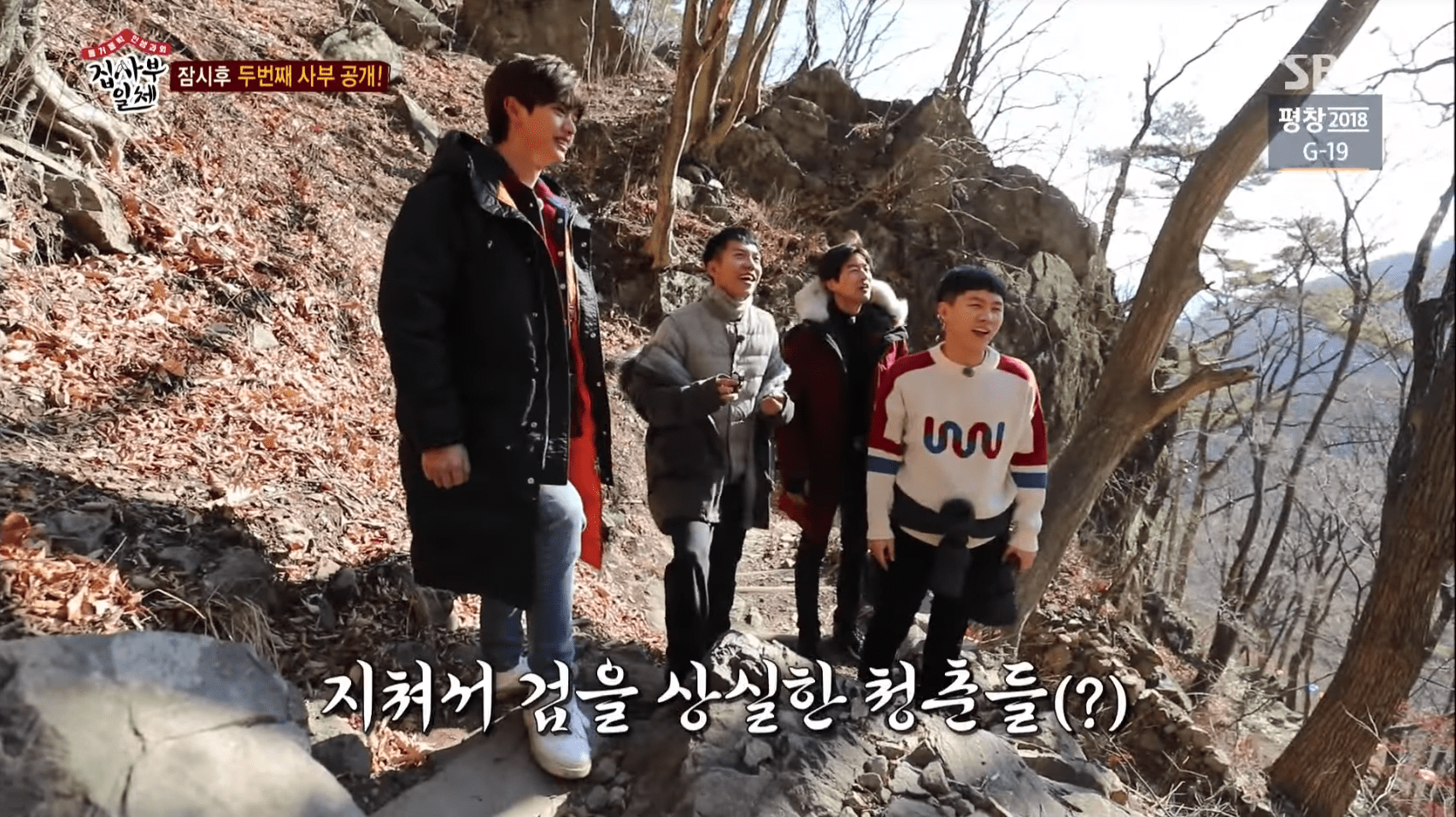 """""""Master In The House"""" Cast Climb Physical And Mental Mountains To Learn New Master's Identity"""