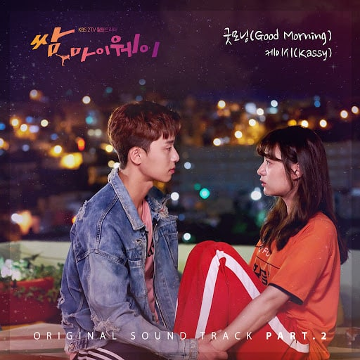 my love ost my little bride