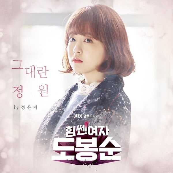 Ost Marriage, Not Dating Son Ho Young , Danny Ahn Just One Day...